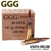 Патрон GGG кал.308Win FMJ 147gr, 9.65 г