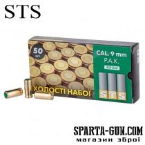 Патрон холостий STS кал. 9 мм P.A. (Пістолетний)
